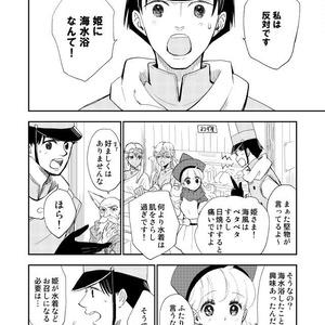 ★8/9新刊 最高姫様!