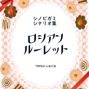 【DL】シノビガミシナリオ集「ロシアンルーレット」