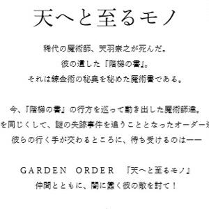 「天へと至るモノ」ガーデンオーダーTRPGシナリオ集