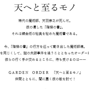 【DL版】「天へと至るモノ」ガーデンオーダーTRPGシナリオ集