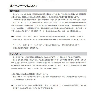マブラヴ オルタネイティヴTRPG シナリオ集01~ランブリング・ローズ~