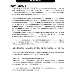 【DL版】マブラヴ オルタネイティヴTRPG アドバンスドルールブック~レディ・トゥ・ランブル~
