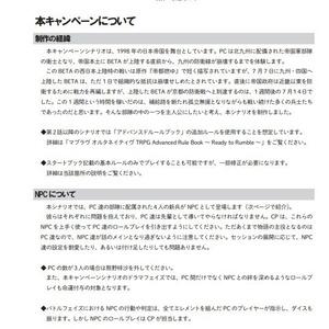 【DL版】マブラヴ オルタネイティヴTRPG シナリオ集01~ランブリング・ローズ~