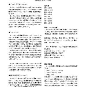 南極光~クトゥルフ神話TRPG戦闘シナリオ集~