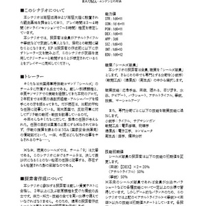 【DL版】南極光~クトゥルフ神話TRPG戦闘シナリオ集~