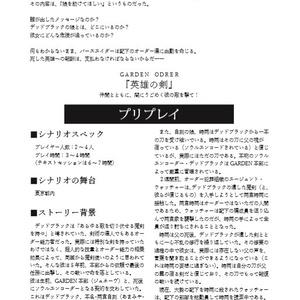 英雄の剣~ガーデンオーダーTRPGシナリオ集~
