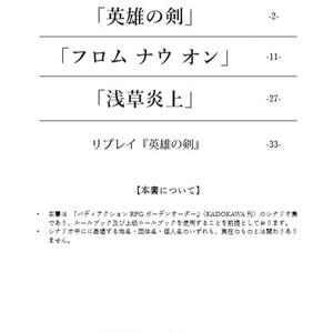 【DL版】英雄の剣~ガーデンオーダーTRPGシナリオ集~