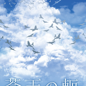 「蒼天の軛」ガーデンオーダーシナリオ集