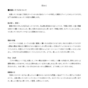 【DL版】「妣が國へ、常世へ」クトルゥフ神話TRPGシナリオ集