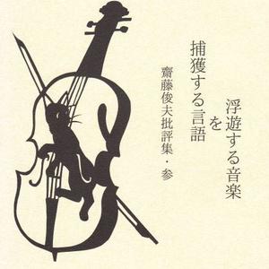 浮遊する音楽を捕獲する言語