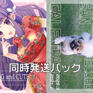シャンプーイラストトーク本+おまめさんカレンダー