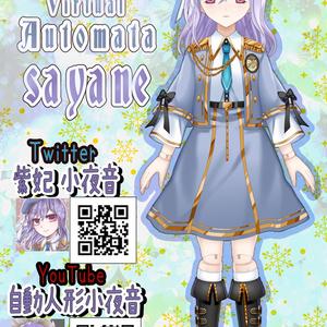 【無料】紫妃 小夜音A4ポスター