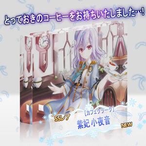 【SSR風】紫妃 小夜音アクリルブロック【カフェクラーク】
