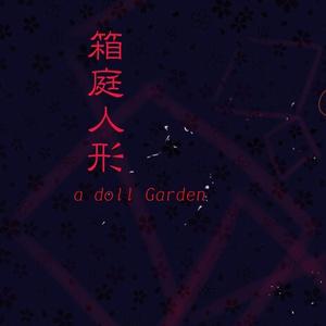 箱庭人形~a doll Garden~