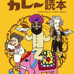 みんなのカレー読本(レシピ+カレー読み物・有料版)