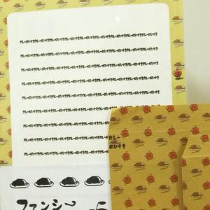 カレーレターセット(便箋&封筒)