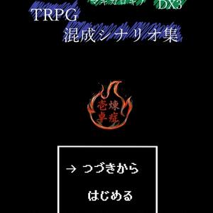 【混成システムTRPGシナリオ集】つづきからはじめる