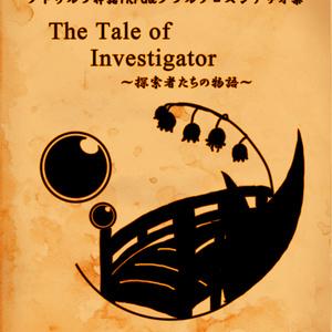 【CoC&DX TRPGシナリオ集】The Tale of Investigator 探索者たちの物語