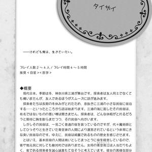 クトゥルフ神話TRPGシナリオ集 罪業シリーズ【DL版】