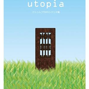 クトゥルフ神話TRPGシナリオ集 utopia【DL版】