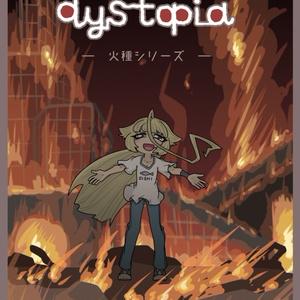 クトゥルフ神話TRPGシナリオ集 火種シリーズ【DL版】