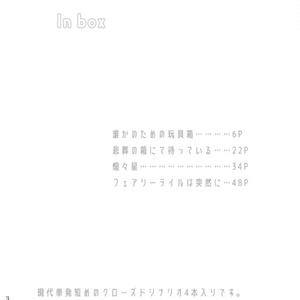 クトゥルフ神話TRPGシナリオ集 Inbox【DL版】