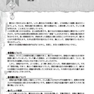 ことりかご【DL版】