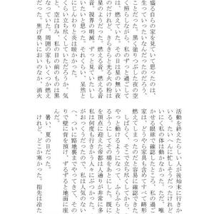 【DL版】炎天にて焼け落ちる