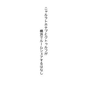 【DL版】邪☆おにいさん