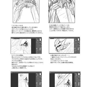 シンカリオンが描きたいけどロボットが分かりません!~大体それっぽいロボの描き方を解説する入門本~