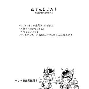 【マンガ】新幹線と行く、ぶらり大阪途中下車の旅【コピー本】