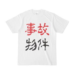 事故物件Tシャツ