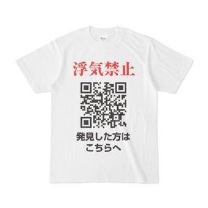 浮気禁止Tシャツ