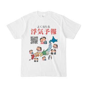 浮気予報Tシャツ