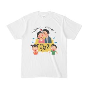 パパやめて!浮気Tシャツ