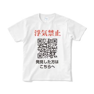 浮気禁止Tシャツ (短納期)
