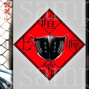 『口隠し』缶バッジ+カードセット
