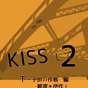 KISSして2・下