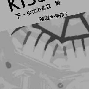 KISSして 上下巻セット