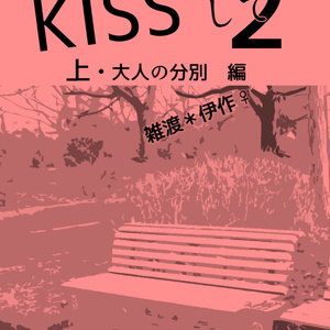 KISSして2・上