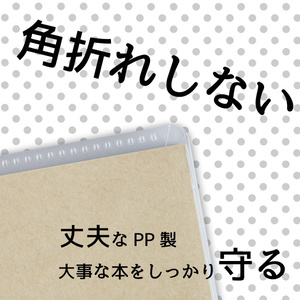 同人誌カバー A5(マチ付)6枚入
