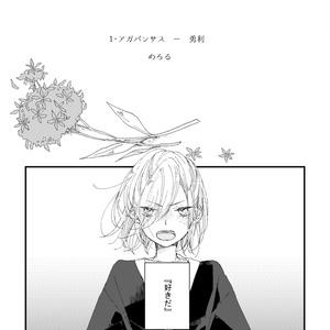 六月に咲く花