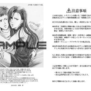 【月シン/シン月】白昼夢 Day Dreamer(web再録コピー本)