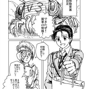 【PDF版】CHAMELEON ARMY