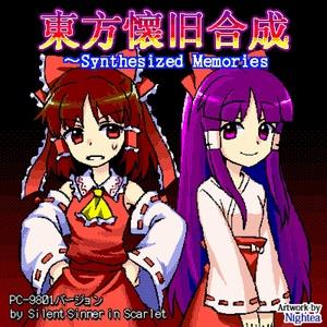 東方懐旧合成 ~ Synthesized Memories