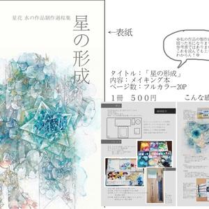 新刊「メイキング本」