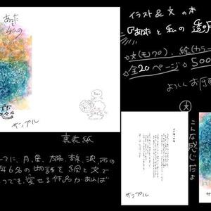 イラスト&短編小説本「あなたと私の透明な恋」