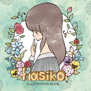 【画集】hasiko…ILLUSTRATION BOOK…