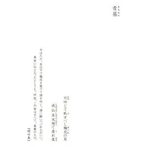 【電子版】青墓