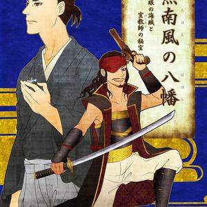 【物販】黒南風の八幡~隻眼の海賊と宣教師の秘宝